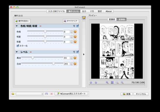 mac pdf 傾き調整 フリー